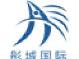 彤城國際勞務加盟