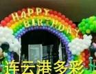 连云港多彩气球策划!主营连云港婚礼、生日宴、开业、