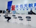 北京市未名天日语学校0~N1全日制签约精品日语培训班课程