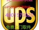 嘉兴UPS国际快递平湖UPS国际快递服务