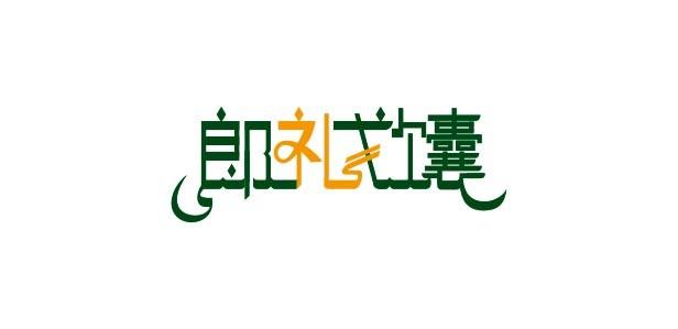 新疆标志设计 VI设计 平面设计印刷 包装设计印刷