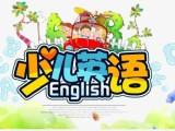 北京少儿英语培训,托业,定制个性化学习计划