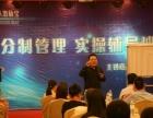 浙江协鼎团队激励宝积分制管理培训8月18开课报名中