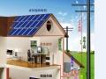 【大海集团光伏发电】国家能源补贴,一次投资长期收益