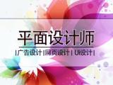 广州0基础学平面设计就业培训 Photoshop速成培训班