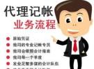 北京地区0元工商注册,公司快速注销,注册地址解异常