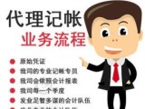 北京地区工商注册0元 专业会计代理记帐,北京注册地址价格低