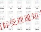 泰安商标注册899,泰安商标代理,泰安商标申请