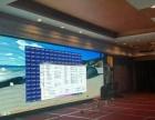 户外广告屏 电子屏LED显示屏 室内大屏幕制作安装