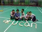 汉口二七路馨梦羽毛球馆 专业羽毛球培训
