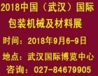 2018中国武汉国际包装机械及材料展