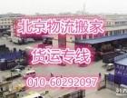 峰华宇物流承接北京至全国各地长途搬家 整车零担 轿车托运业务