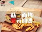 2018创业好项目-东营加盟一个汉堡店需要多钱