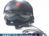 通话头盔 航空耳机 飞行头盔 对讲安全帽,通讯系统