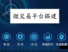 沈阳正规微交易开发搭建微盘搭建公司解决方案