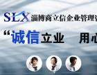 淄博桓台县注册公司流程及费用,公司注册需要多少钱欢迎来了解