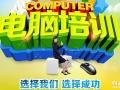 昆山正仪电脑培训班 唯亭电脑培训学校 小班上课包会