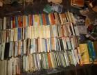 专业收购旧书 家庭旧书回收 老旧书回收