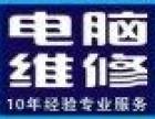 广州电脑上门维修 安装系统 网络调试 数据恢复 广州电脑维修
