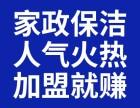 青岛家政公司前三强洁一号家政保洁加盟