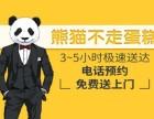 惠州熊猫不走加盟可以做代理吗?熊猫不走蛋糕加盟总部