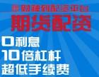 大连商品期货配资-300元起配-0利息-资金安全