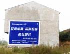 湖南民墙广告乡镇农村楼体写字广告公司