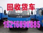 上海二手货车回收公司 上门收购旧卡车