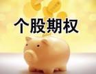 久泰鼎个股股指商品期权招商提供交易流水回执单确认书营销大区