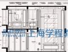 上海装修设计培训学校 松江建筑装潢设计培训滚动开班