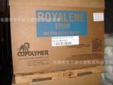 供 美国狮子化学(Lion Copolymer) ROYALEN