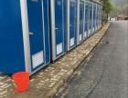临沭移动厕所总公司租赁单体 连体流动卫生间