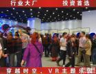 专业级VR主题公园设备