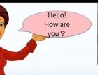 11岁留学英语在线辅导 美式英语专业测评
