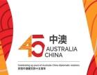 澳大利亚签证!专业团队办理!强势出签无前期费用