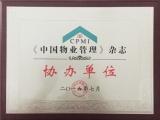武漢物業保潔公司