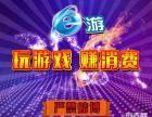 娱乐休闲场所高额增值服务项目 E游局域网平板游戏