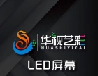 哈尔滨华视艺彩有限公司 LED超清高清显示屏租赁