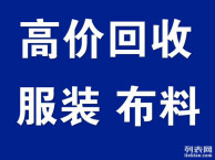 北京布料回收
