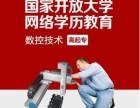 2017春数控技术(高起专)-广东职工教育网
