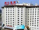东城区北京同仁医院眼科斜视网上预约挂专家号平台