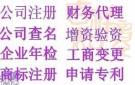 广州工商注册特价免费注册 代理记账 申请一般纳税人