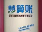 扬州注册公司 财务代账