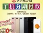 苹果x/8/8plus手机分期付款 正品行货 全国联保