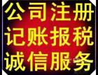 青岛各区成立公司,记账报税,找福百万