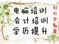 苏州吴中区电脑培训班 文员培训到木渎兴华培训