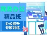 上海电脑办公软件培训,不同班型满足不同需求的你