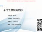 上海今日之星国际期货格林期货公司火爆招商进行中