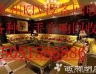 同里KTV设备回收 吴江KTV音响回收 五星级酒店设备回收