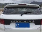 陆风X72015款 2.0T 自动 全景旗舰版 准新越野车 可贷